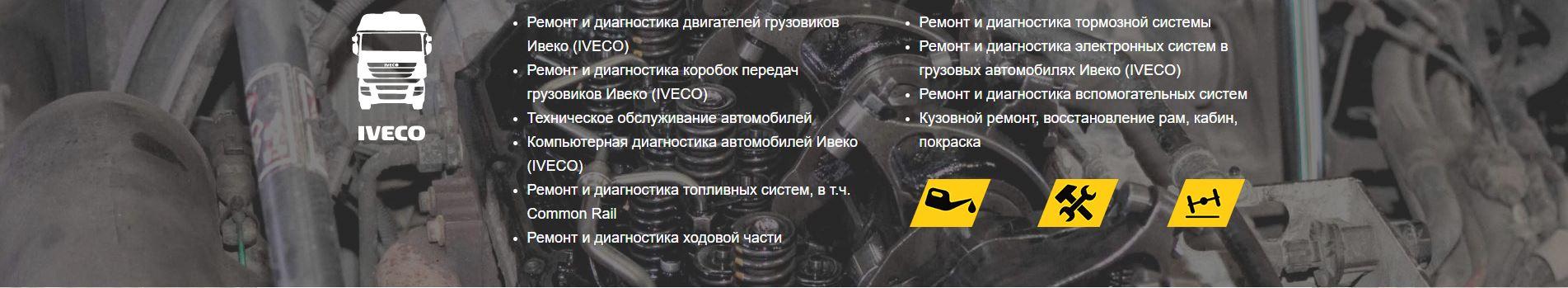 Обслуживание грузовых Ивеко (IVECO)