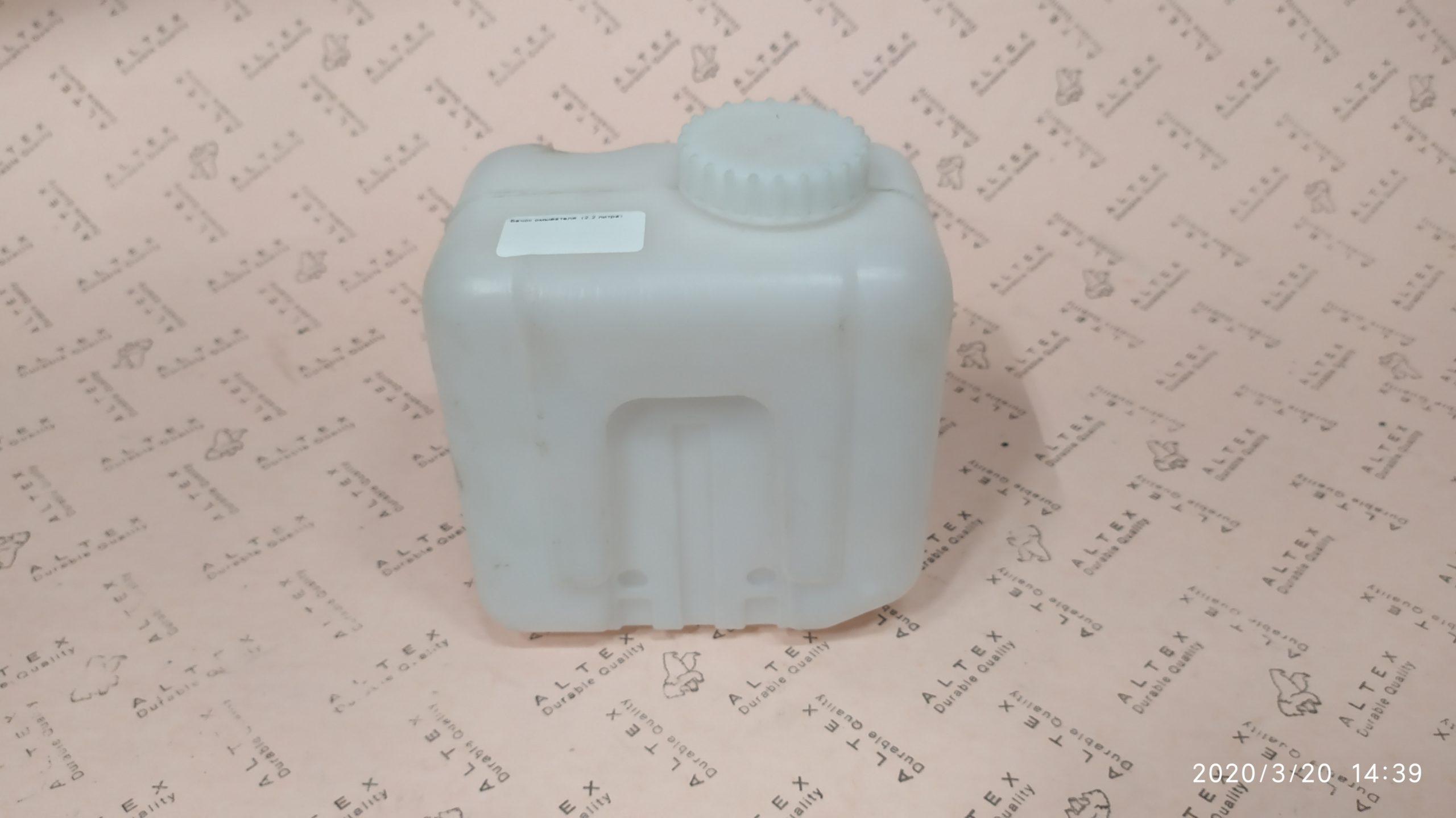 Бачок омывателя (2,2 литра)